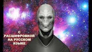 Download ОНИ знают о нас! Получено сообщение из космоса от разумных существ Mp3 and Videos