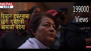 US-Bangla Plane Crash in Kathmandu बंगलादेशको विमान दुर्घटनामा छोरी गुमाएकी एक आमाको बेदना