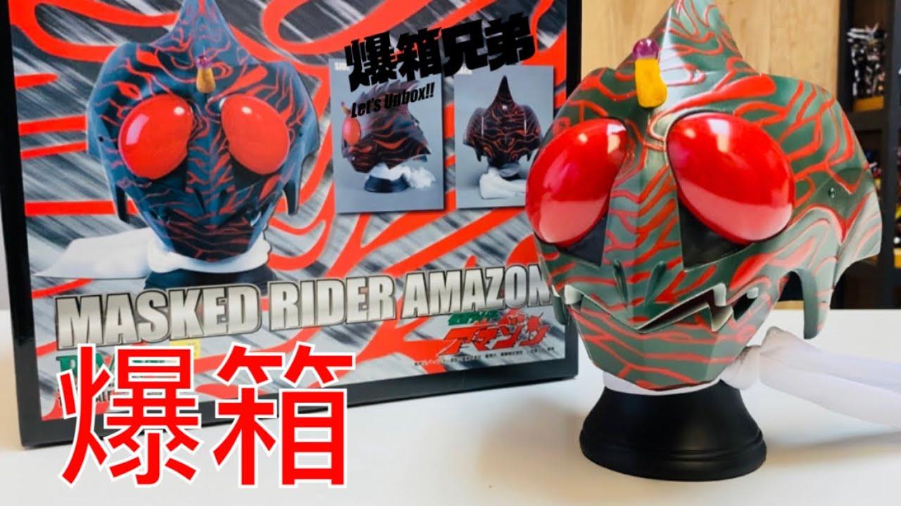 【爆箱】暫時系列最貴買入?東映特撮道具製作公司レインボー作品 RMW 仮面ライダー アマゾン 1/2 頭盔