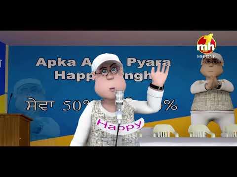 Happy Sheru Mike Kharaab   Happy Sheru   Funny Cartoon Animation   MH ONE Music