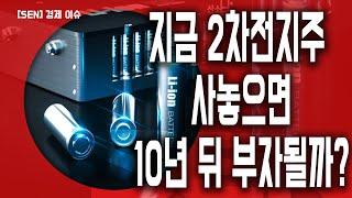 김선윤의 이슈칼럼 - 지금 2차전지주 사놓으면 10년 뒤 부자될까?