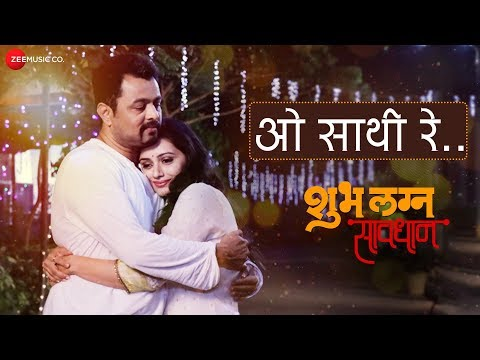 O Saathi Re | Shubh Lagna Saavdhaan | Subodh Bhave & Shruti Marathe | Bela Shende