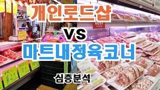 마트내정육임대 vs 개인로드매장 심층분석 with 정육…