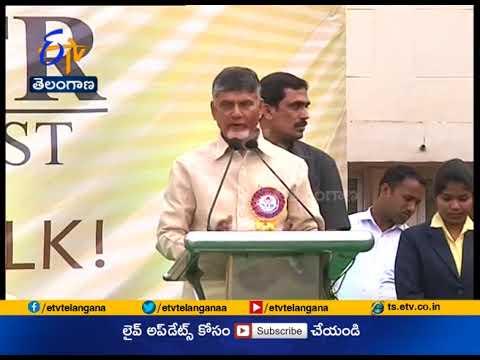 NTR Trust 20th Anniversery | AP CM Chandrababu Attends | in Hyderabad