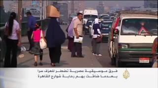 فرق موسيقية مصرية تضطر للعزف سرا