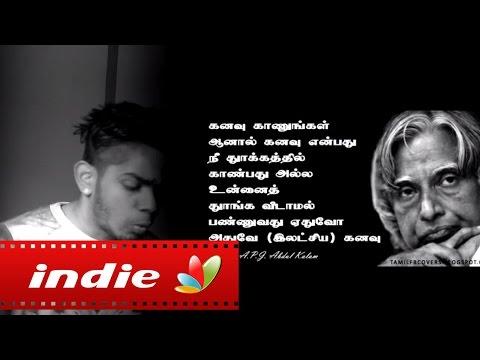 A tribute rap song to APJ Abdul Kalam | Inspirational video
