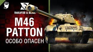 M46 Patton - Особо опасен №37 - от RAKAFOB и BLINK  [World of Tanks]