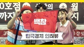 백참│한국 경제 현장 인터뷰│제52회 프랜차이즈 창업박…