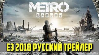 Метро: Исход / Metro: Exodus — Русский трейлер игры #3 (E3 2018)