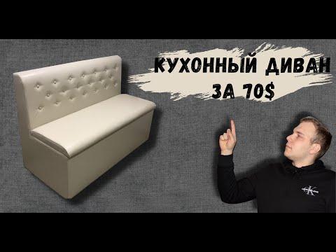 Как своими руками сделать маленький диванчик