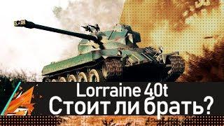 Lorraine 40t Стоит ли брать?