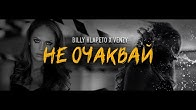Billy Hlapeto x VenZy - NE OCHAKVAY (OFFICIAL VIDEO)