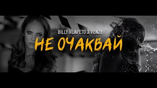 Billy Hlapeto x VenZy - NE OCHAKVAY (OFFICIAL VIDEO)
