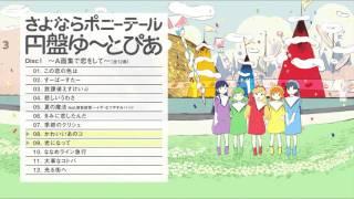 商品情報>さよならポニーテール 3rd Album「円盤ゆ~とぴあ」(全33曲...