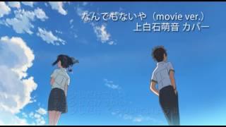 [歌詞付き/フル] なんでもないや(movie ver.) / 上白石萌音カバー ♪三葉キー/cover♪