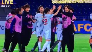 女子アジアカップ2018決勝 日本vsオーストリアダイジェスト