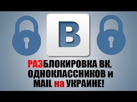 Решение за минуту. РАЗ блокировка вконтакте, одноклассников и яндекс на Украине. Если заблокировали