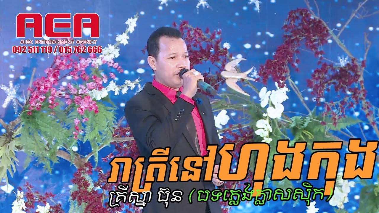 Reatrey nov hong kong, Alex Etertainment, cambodia wedding, orkes new, Khmer song, Moryoura official