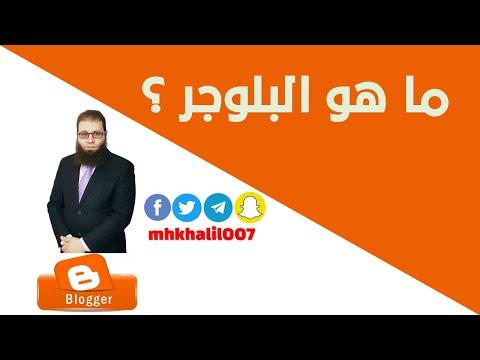 ما هو البلوجر ؟ | م. محمود حامد