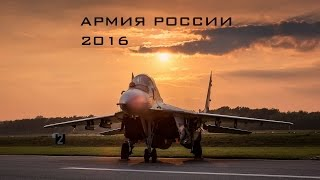 Армия России 2016 \ Russian Army 2016 (HD)