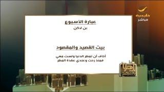 عبارة الأسبوع و بيت القصيد وتعليق عامل المعرفة أحمد العرفج ..
