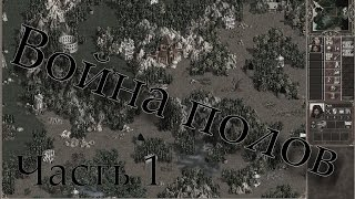Heroes of Might and Magic 3 #1 Война полов ч  1