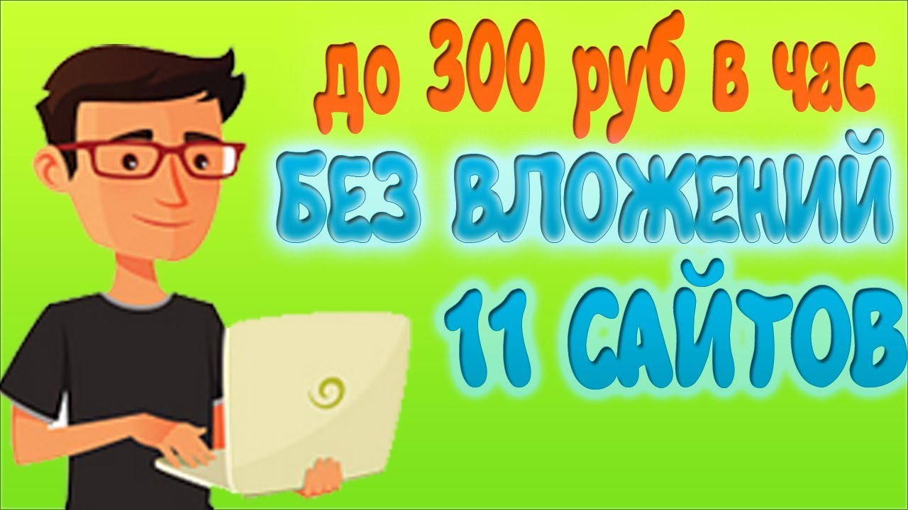 100 заработок на автомате Заработок в интернете без вложений с нуля на автомате БЕЗ ВЛОЖЕНИЙ! 100% П