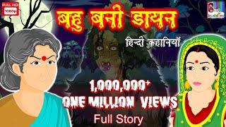 बहु बनी डायन Full Video: Horror Kahaniya | Hindi Scary Stories | Hindi Horror Story | Horror Stories