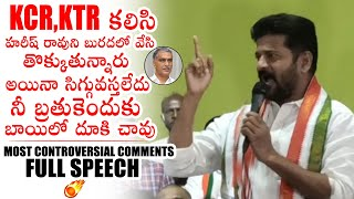 Congress MP Revanth Reddy Most Controversial Comments On Harish Rao | #DubbakaElection2020 | PQ