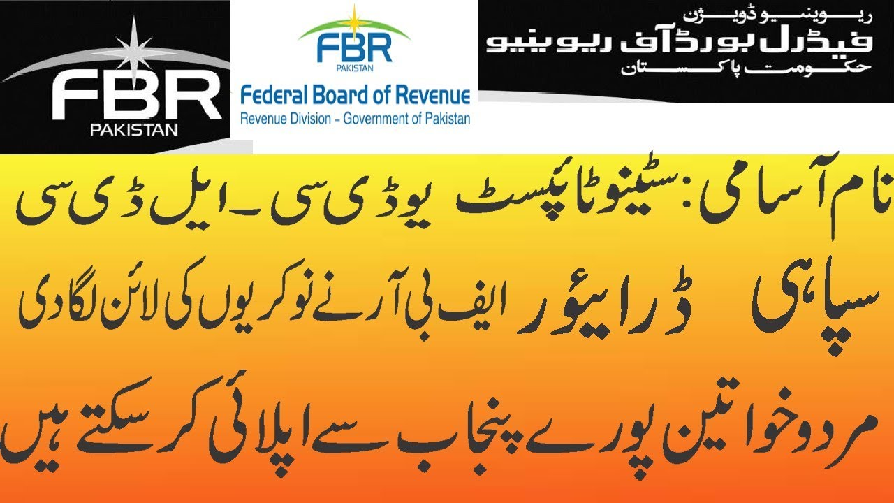 FBR Jobs 2019 August OTS Application Form Download Federal Board of Revenue  Latest