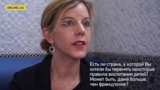 Памела Друкерман о секретах французского воспитания, соблазнении мужа и главной проблеме украинок