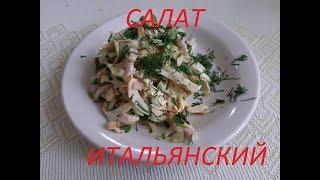 #VLOG Подруги на пороге. Готовим Итальянский салат