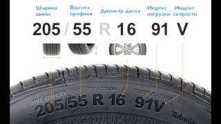 видео Подбор шин для грузовых автомобилей