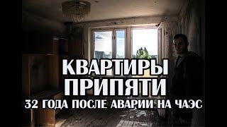 Квартиры Припяти спустя 32 года после аварии на ЧАЭС