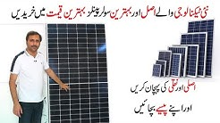 High efficiency & Latest Canadian solar panels in best wholesale price by smart solar in Pakistan