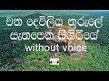Wana Dewliya Thurule Karaoke (Without Voice) වන දෙව්ළිය තුරුලේ