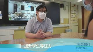 Publication Date: 2020-12-09 | Video Title: 博英創科:一體式智慧黑板用家分享 (道教青松小學湖景邨)