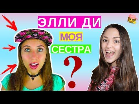 ШОК! ЭЛЛИ ДИ МОЯ СЕСТРА? | Elli Di | ВОПРОС-ОТВЕТ | ВСЯ ПРАВДА