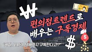 택배를 구독한다고!? / 편의점 트렌드로 배우는 구독경…