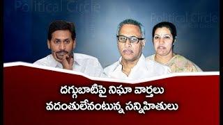 దగ్గుబాటి వెంకటేశ్వరావుపై నిఘా నిజమేనా ..? | political circle | hmtv Telugu News