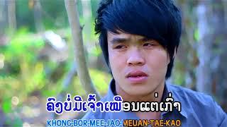 ເສັ້ນທາງສາຍນ້ຳຕາ ຄາຣາໂອເກະ  karaoke ຮ້ອງໂດຍ:   ເຄນ ວົງທອງຈິດ Sen Thang Sai Nam Tar เส้นทางสายน้ำตา