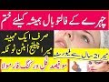 Permanent Hair Removal || Face Hair Removal || Facial Hair Removal || Beauty Tips In Urdu \ Hindi