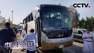 [中国新闻] 开罗大埃及博物馆附近发生爆炸 | CCTV中文国际