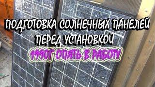 видео Пример расчета солнечных батарей для дома