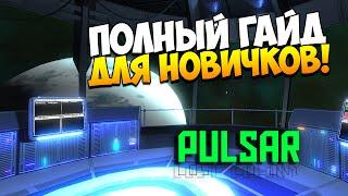 PULSAR: Lost Colony | Полный гайд для новичков! (как играть)