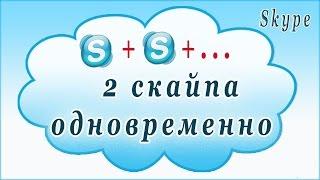 Как запустить два (2) скайпа или несколько (Skype) одновременно на одном компьютере