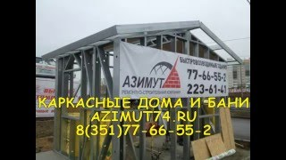 профнастил, забор, металлочерепица, сайдинг(Компания Азимут занимается строительством быстровозводимых зданий и сооружений, продажей профнастила,..., 2016-03-09T12:54:56.000Z)