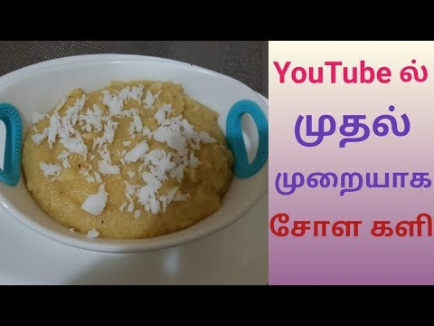 சோளமாவு-களி-/yellow-corn-flour-kali/how-to-make-kali-/easy-breakfast/dinner-recipe-intamil/12