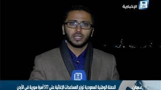 مراسل الإخبارية: توزيع المساعدات لـ 517 أسرة سورية في الأردن على وشك الانتهاء