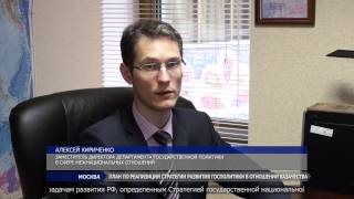 видео Госполитика государства в отношении казачества